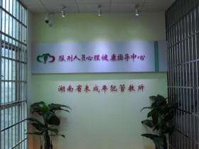 长沙监狱心理矫治中心建设案例