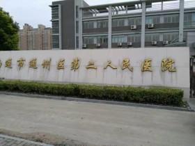 南通市医院心理亚搏网站登录建设