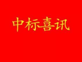 恭贺代理商中标河南省郑州市**中学心理亚搏网站登录项目建设